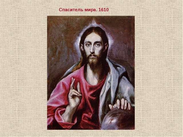 Спаситель мира. 1610