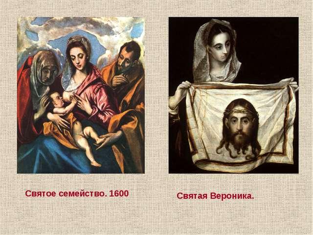 Святое семейство. 1600 Святая Вероника.