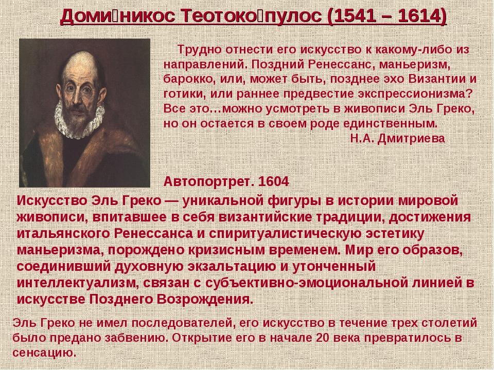 Доми́никос Теотоко́пулос (1541 – 1614) Автопортрет. 1604 Искусство Эль Греко...