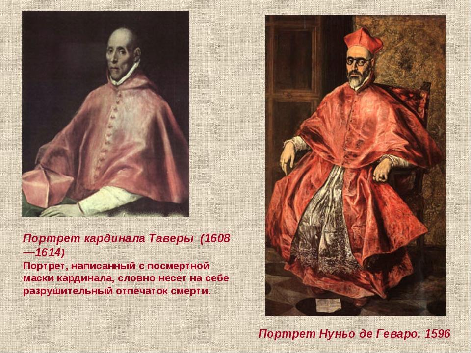 Портрет кардинала Таверы (1608—1614) Портрет, написанный с посмертной маски к...