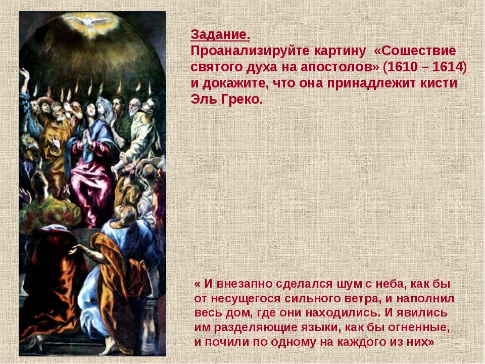 Задание. Проанализируйте картину «Сошествие святого духа на апостолов» (1610...