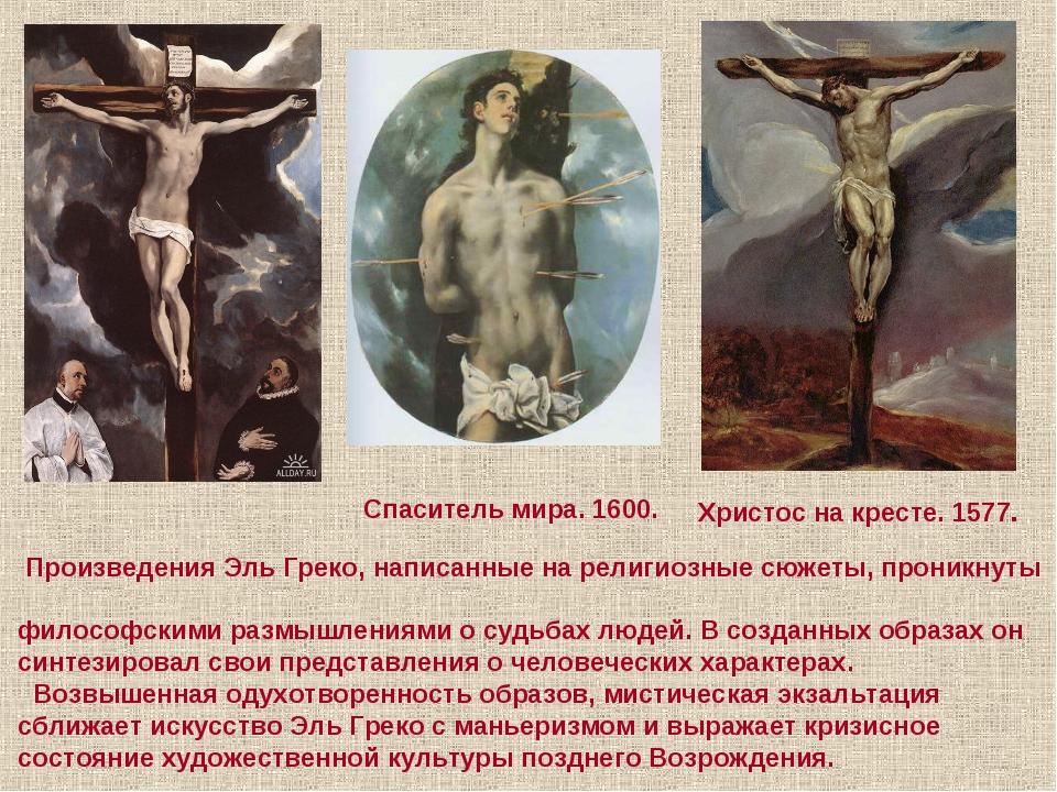Христос на кресте. 1577. Спаситель мира. 1600. Произведения Эль Греко, написа...