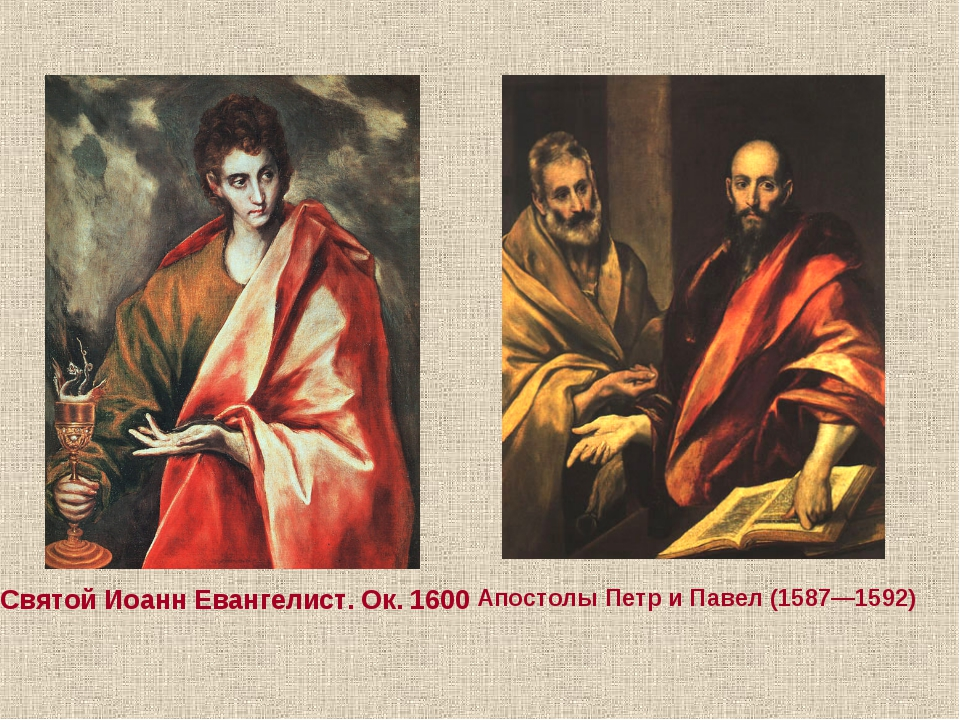 Святой Иоанн Евангелист. Ок. 1600 Апостолы Петр и Павел (1587—1592)