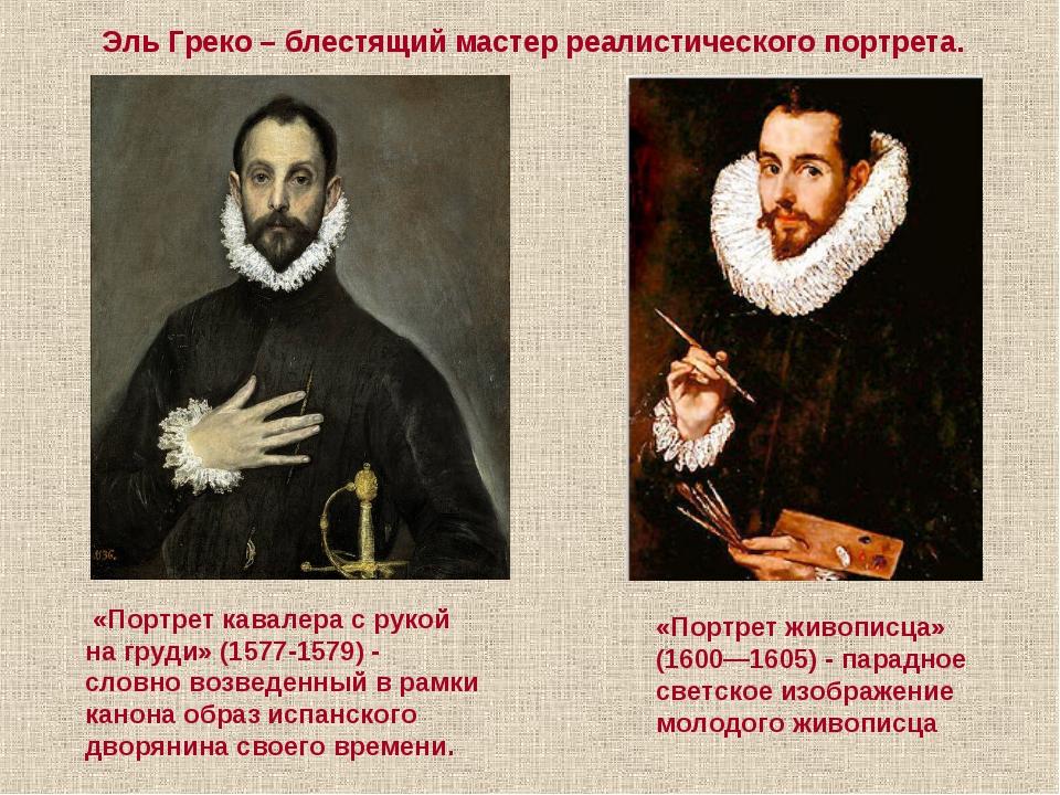 «Портрет кавалера с рукой на груди» (1577-1579) - словно возведенный в рамки...