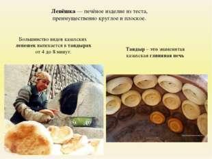 Тандыр – это знаменитая казахская глиняная печь Лепёшка — печёное изделие из
