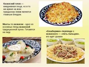 «Бешбармак»-переводе с казахского — «пять пальцев». его едят руками Казахский