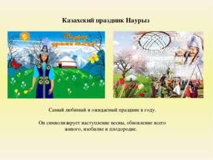 Казахский праздник Наурыз Cамый любимый и ожидаемый праздник в году. Он симв