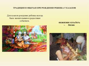 ТРАДИЦИИ И ОБЫЧАИ ПРИ РОЖДЕНИИ РЕБЕНКА У КАЗАХОВ Для казахов рождение ребенк