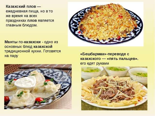 «Бешбармак»-переводе с казахского — «пять пальцев». его едят руками Казахский...