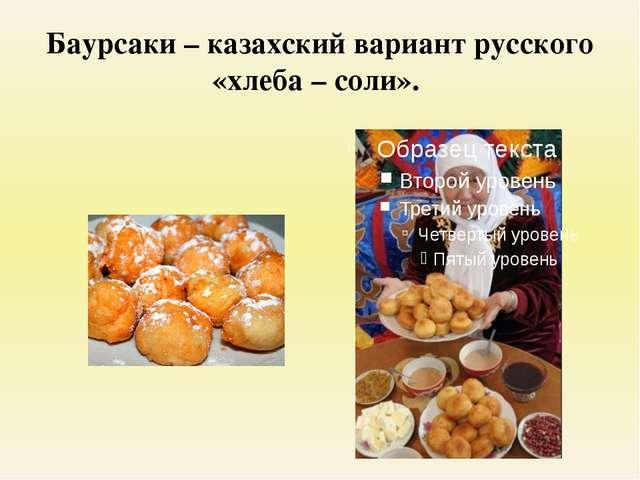 Баурсаки – казахский вариант русского «хлеба – соли».