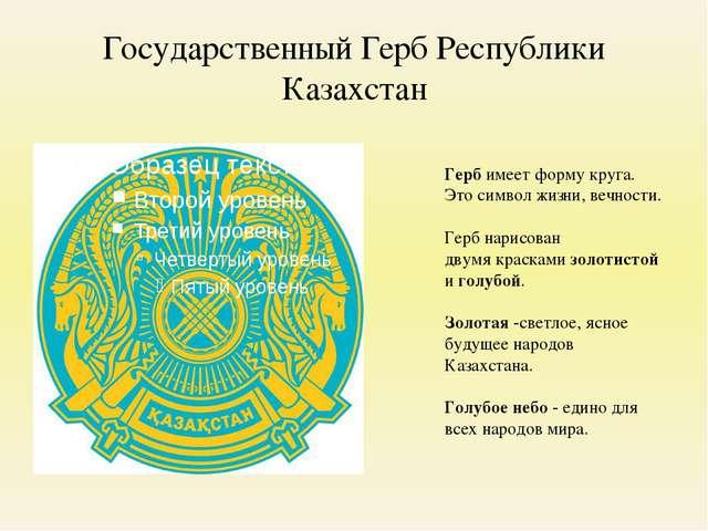 Государственный Герб Республики Казахстан Герб имеет форму круга. Это символ...