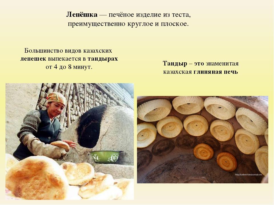 Тандыр – это знаменитая казахская глиняная печь Лепёшка — печёное изделие из...