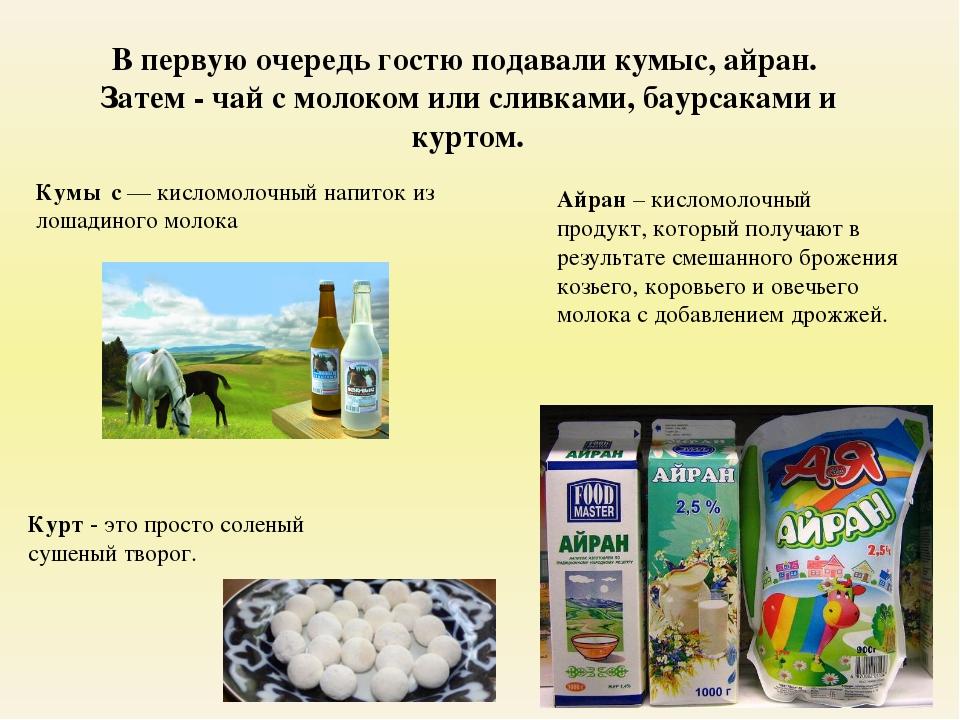 В первую очередь гостю подавали кумыс, айран. Затем - чай с молоком или сливк...