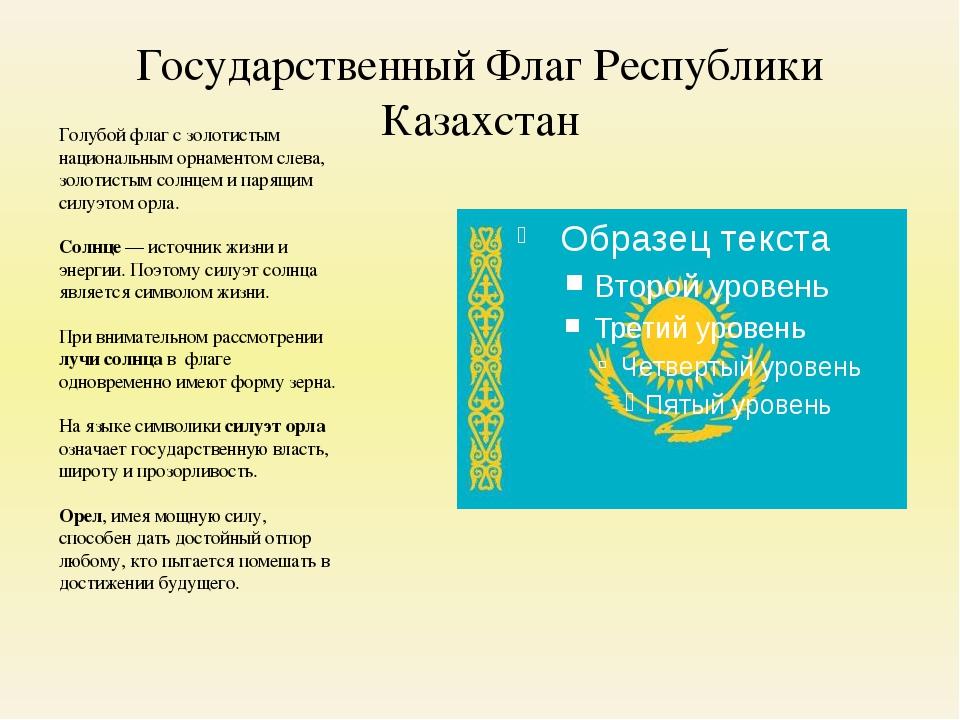 Государственный Флаг Республики Казахстан Голубой флаг с золотистым националь...