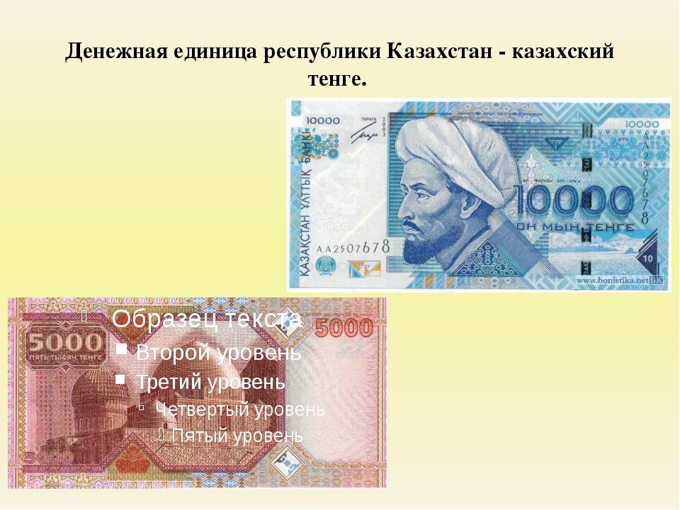 Денежная единица республики Казахстан - казахский тенге.
