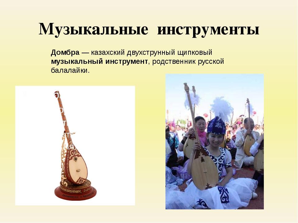 Музыкальные инструменты Домбра — казахский двухструнный щипковый музыкальный...