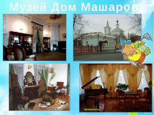 Музей Дом Машарова
