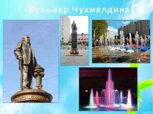 Бульвар Чукмалдина