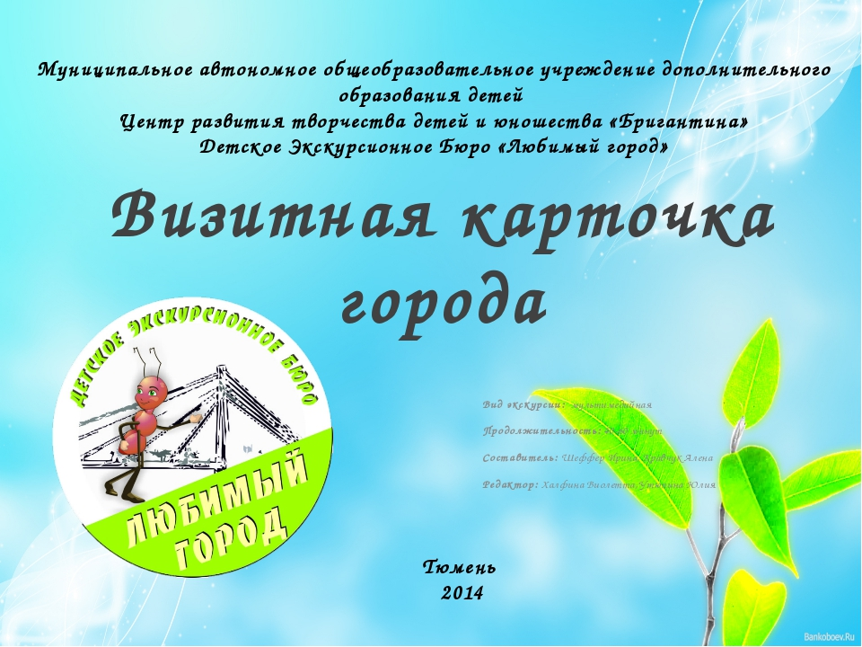 Визитная карточка города Муниципальное автономное общеобразовательное учрежде...
