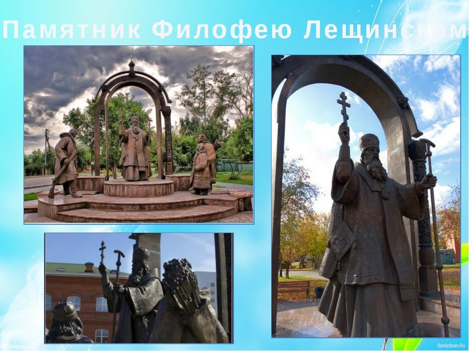 Памятник Филофею Лещинскому