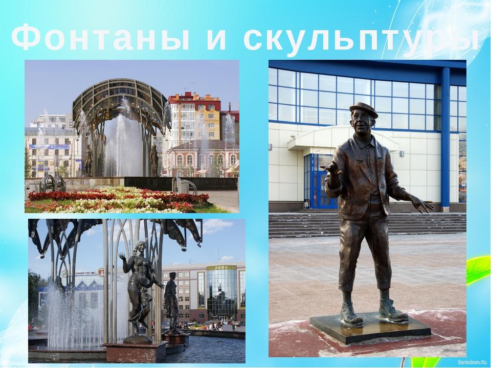 Фонтаны и скульптуры