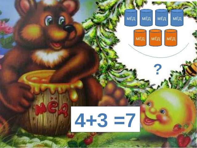 МЁД МЁД МЁД МЁД МЁД МЁД МЁД ? 4+3 =7
