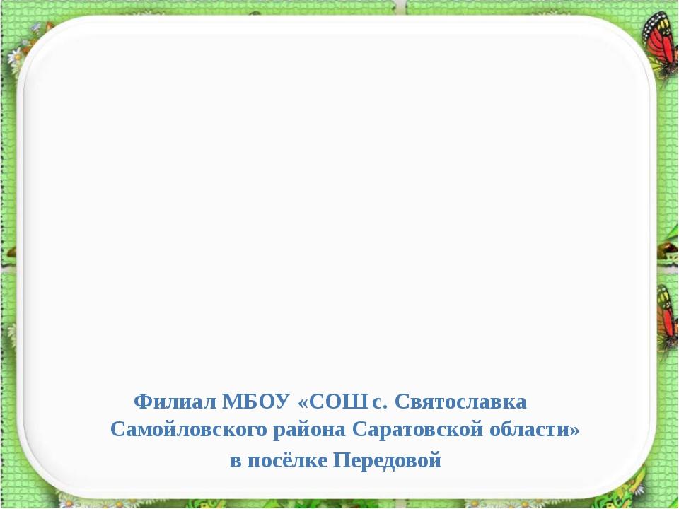 Филиал МБОУ «СОШ с. Святославка Самойловского района Саратовской области» в...