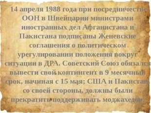 14 апреля 1988 года при посредничестве ООН в Швейцарии министрами иностранны