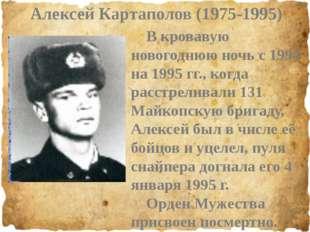 Алексей Картаполов (1975-1995) В кровавую новогоднюю ночь с 1994 на 1995 гг.