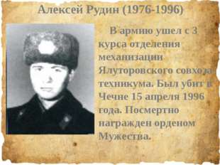 Алексей Рудин (1976-1996) В армию ушел с 3 курса отделения механизации Ялуто