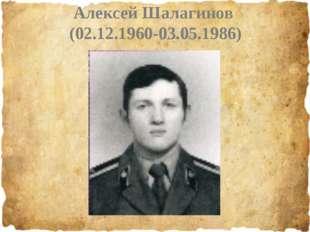 Алексей Шалагинов (02.12.1960-03.05.1986)