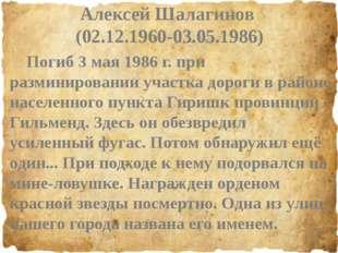 Алексей Шалагинов (02.12.1960-03.05.1986) Погиб 3 мая 1986 г. при разминиров
