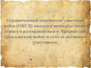 Ограниченный контингент советских войск (ОКСВ) оказался непосредственно втян