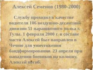 Алексей Семенов (1980-2000) Службу проходил в качестве водителя 106 воздушно