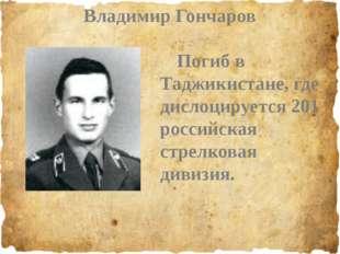 Владимир Гончаров Погиб в Таджикистане, где дислоцируется 201 российская стр