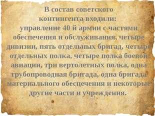 В состав советского контингента входили: управление 40 й армии с частями обе