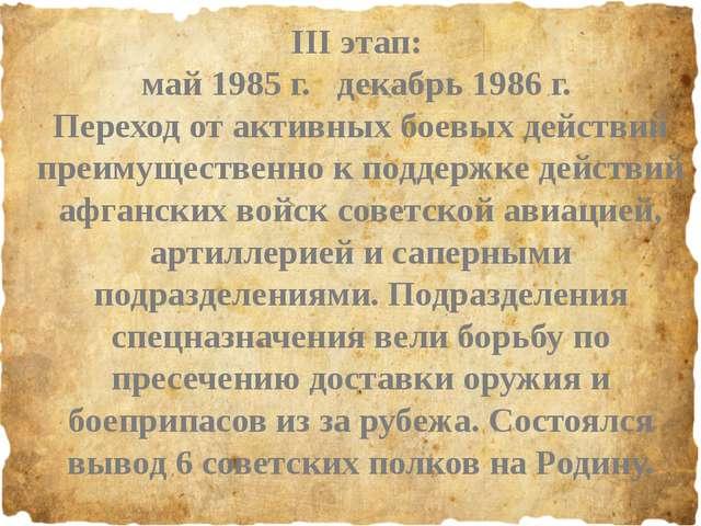 III этап: май 1985 г. декабрь 1986 г. Переход от активных боевых действий пр...