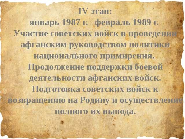 IV этап: январь 1987 г. февраль 1989 г. Участие советских войск в проведении...