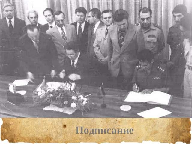 Подписание