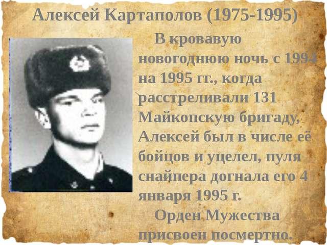 Алексей Картаполов (1975-1995) В кровавую новогоднюю ночь с 1994 на 1995 гг....