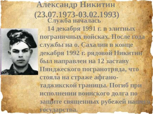 Александр Никитин (23.07.1973-03.02.1993) Служба началась 14 декабря 1991 г....