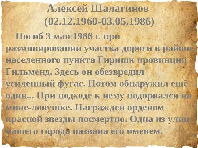 Алексей Шалагинов (02.12.1960-03.05.1986) Погиб 3 мая 1986 г. при разминиров...