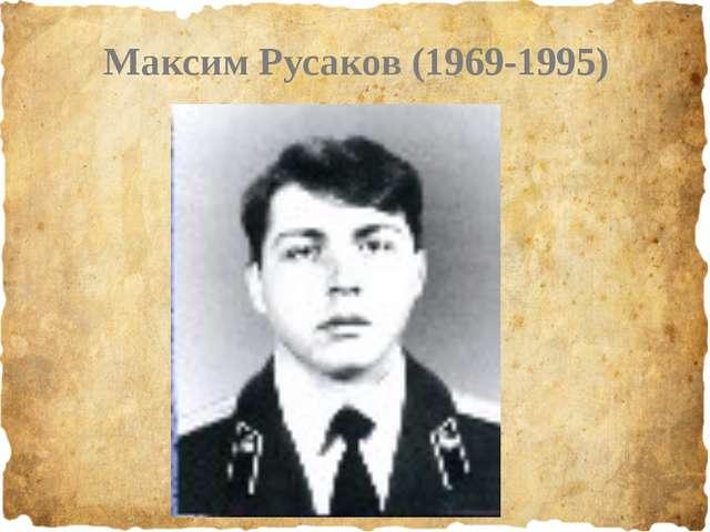 Максим Русаков (1969-1995)