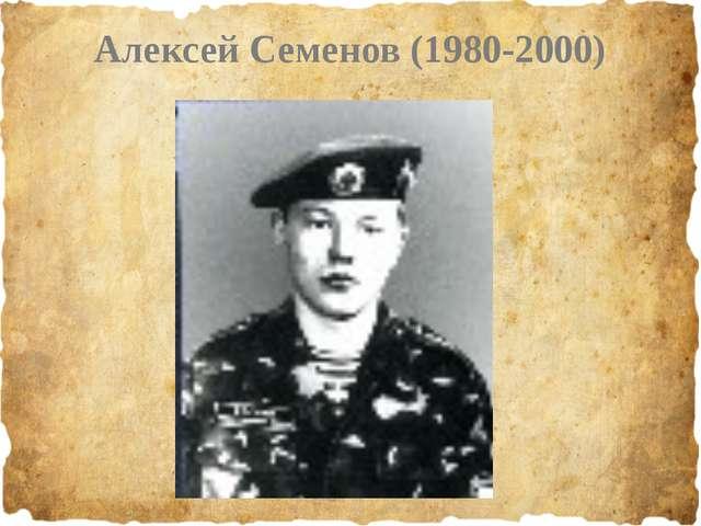 Алексей Семенов (1980-2000)