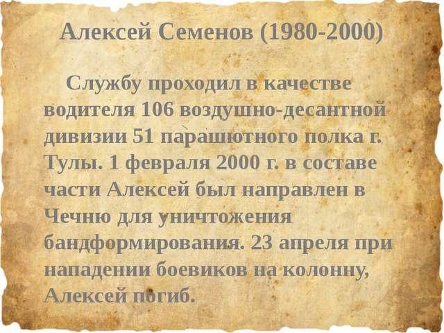 Алексей Семенов (1980-2000) Службу проходил в качестве водителя 106 воздушно...