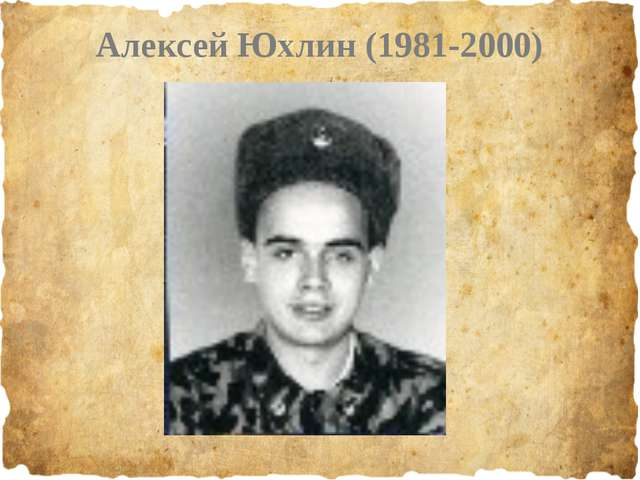 Алексей Юхлин (1981-2000)
