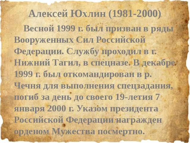 Алексей Юхлин (1981-2000) Весной 1999 г. был призван в ряды Вооруженных Сил...