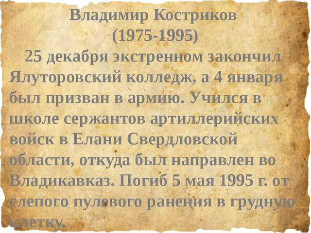 Владимир Костриков (1975-1995) 25 декабря экстренном закончил Ялуторовский к...