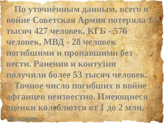 По уточнённым данным, всего в войне Советская Армия потеряла 14 тысяч 427 че...