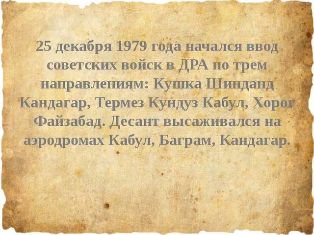 25 декабря 1979 года начался ввод советских войск в ДРА по трем направлениям...